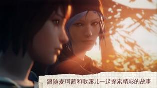 《iOS《奇异人生》正在限免 并且更新支持中文》