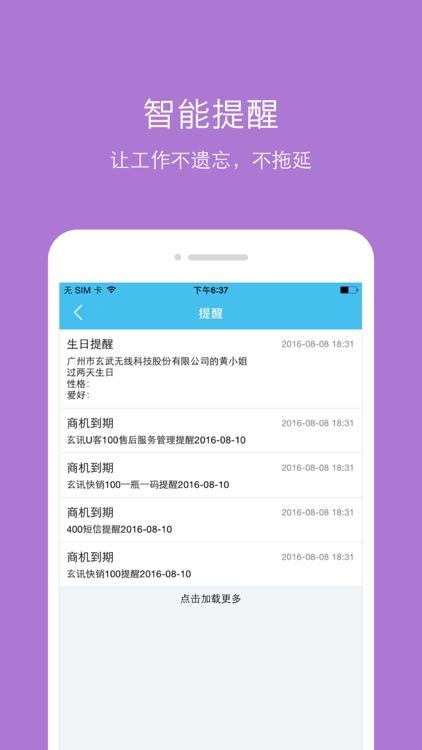 易赢通 screenshot-3