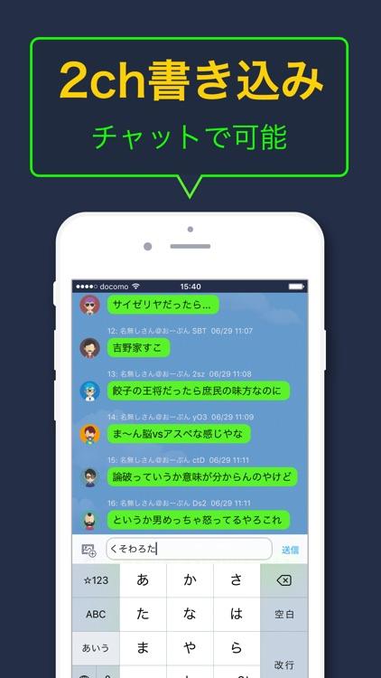 Face2ch Pro - チャット型2chまとめアプリ (完全版) screenshot-3