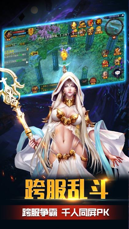 传奇战迹私服-世界级3DMMO游戏 screenshot-4