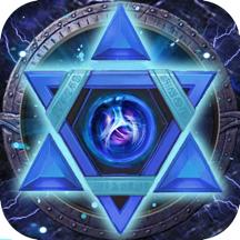星辰传说-3d奇迹魔幻游戏