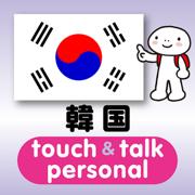 指さし会話韓国 touch&talk【PV】