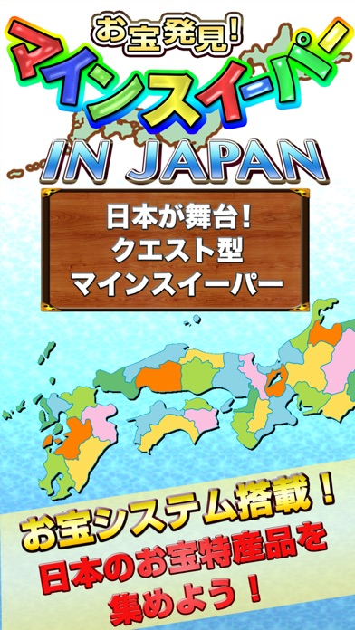 マインスイーパ  in JAPAN 日本クエストゲームアプリ紹介画像2