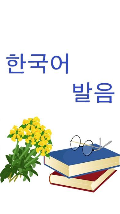 点击获取Korean Alphabet Pronunciation