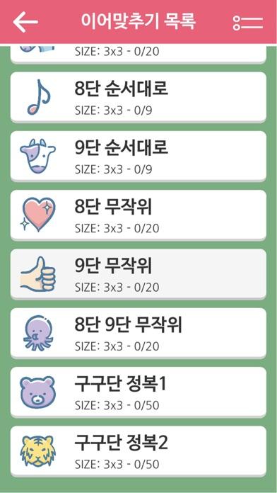 S구구단 정복 screenshot #4