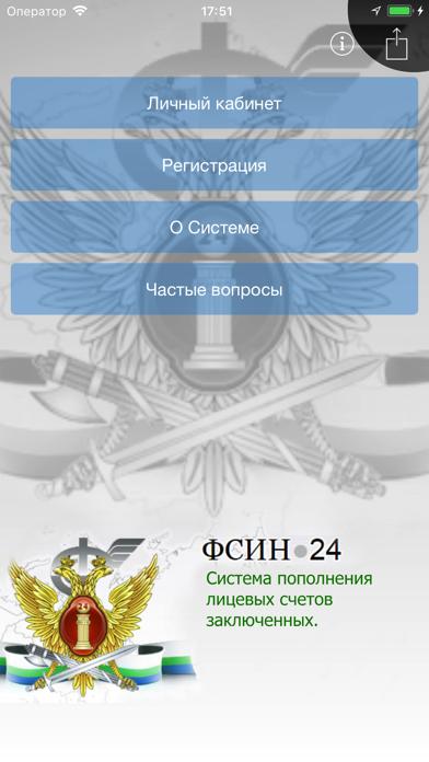 ФСИН 24Скриншоты 1