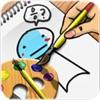 스케치퀴즈 - iPhoneアプリ