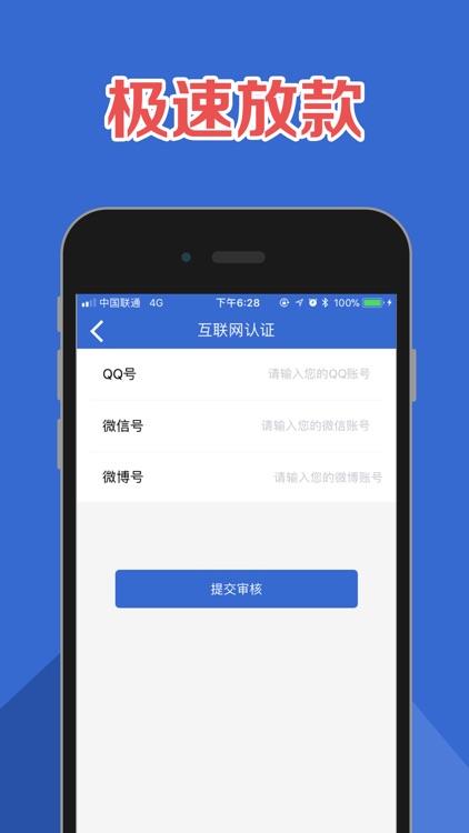 信用贷款-手机快速贷款王的借钱软件