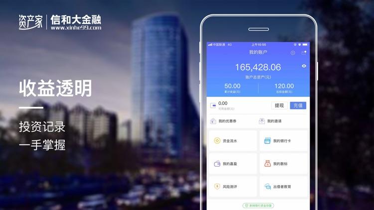 资产家-信和大金融旗下资产交易服务平台 screenshot-3