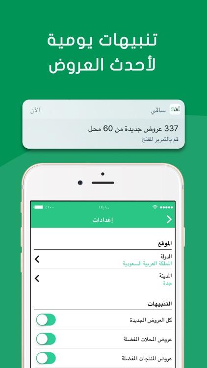 Savi ME - سافي screenshot-4