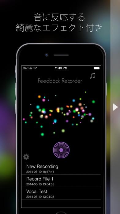 Feedback Recorder フィードバックレコーダーのスクリーンショット2