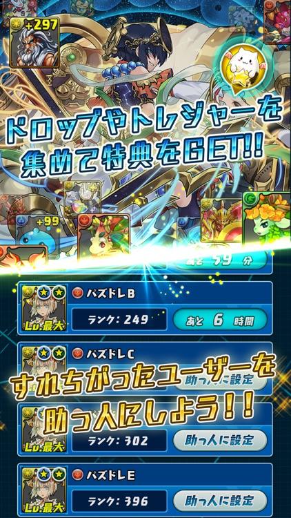 パズドラレーダー screenshot-4