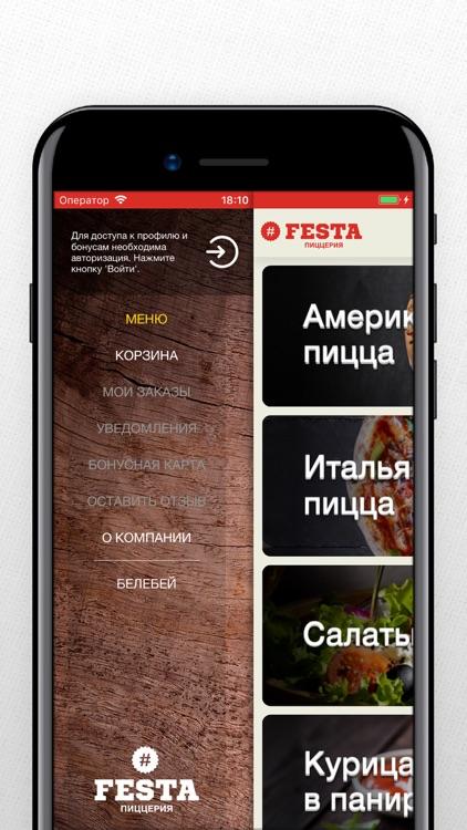 Пиццерия Festa. Доставка еды screenshot-3