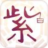 紫白三元专业版 - iPhoneアプリ