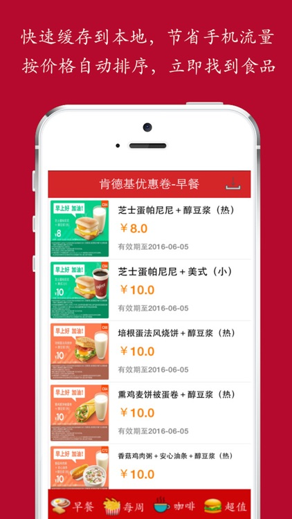最新优惠券 for 肯德基KFC