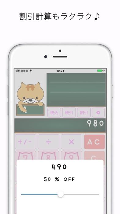 かわいいネコ電卓紹介画像3