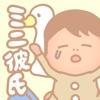 ミニ彼氏 - iPhoneアプリ