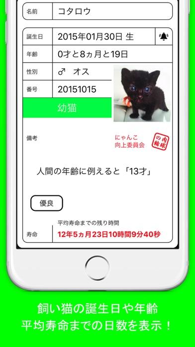 愛猫 管理カード「にゃんパス」紹介画像4