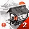 おでん屋人情物語2 ~時をかけるおでん屋~ - iPhoneアプリ