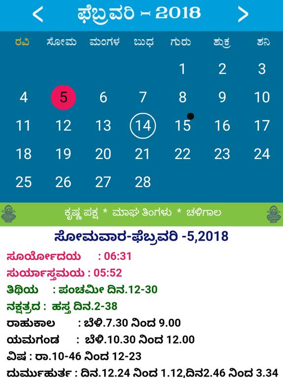 Kannada Calendar Panchanga | App Price Drops