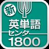 新・英単語センター1800