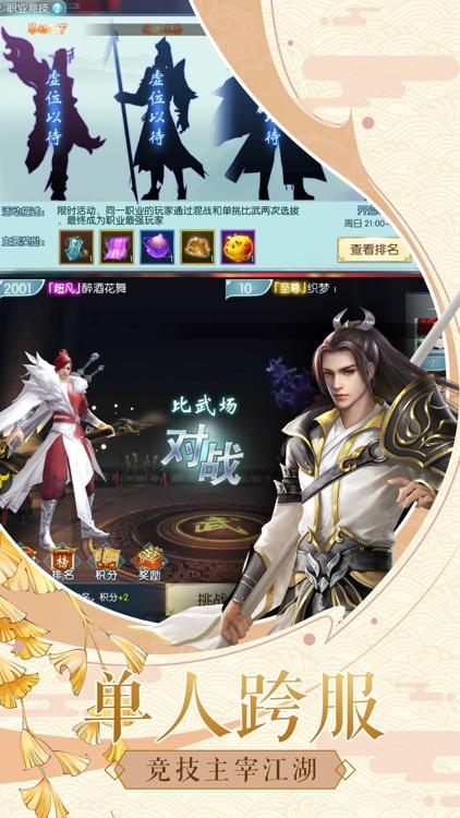 剑雨永恒-大型即时战斗ARPG screenshot-3