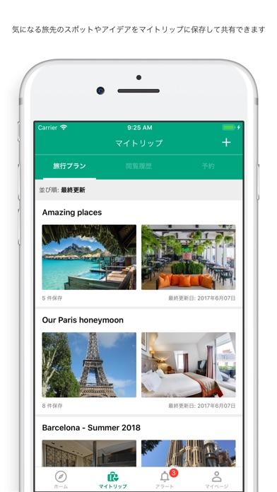 TripAdvisor トリップアドバイザー ホテル、航空券 ScreenShot4