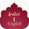 Arabic to English Translator