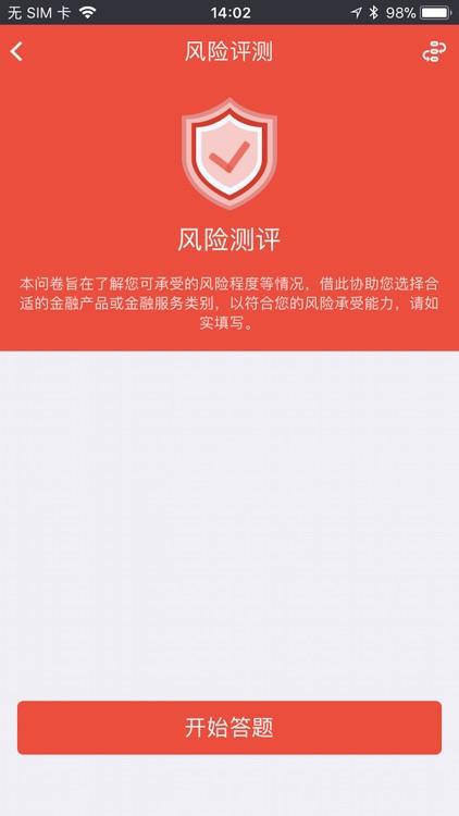 太平洋证券开户 screenshot-3