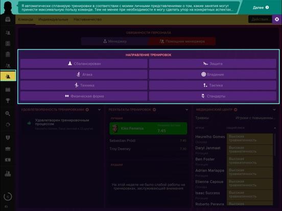 Скачать Football Manager 2019 Touch