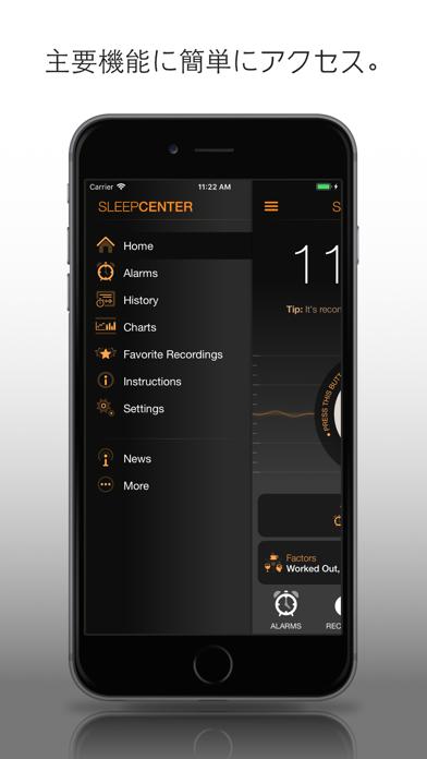 スリープセンター screenshot1