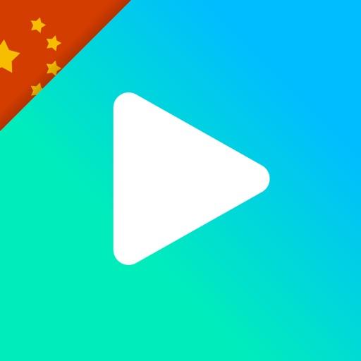 Audily 中国語 - 単語と例文で学ぶ中国語の単語帳