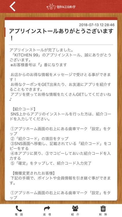 KITCHEN 99 公式アプリ
