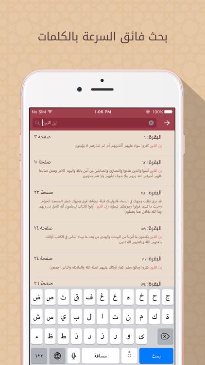 مصحف الحمد screenshot-4