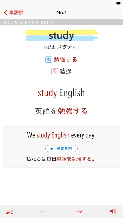 チャンクで英単語 Basic screenshot1