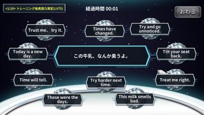 高速記憶エンジン for SMART English®のスクリーンショット4
