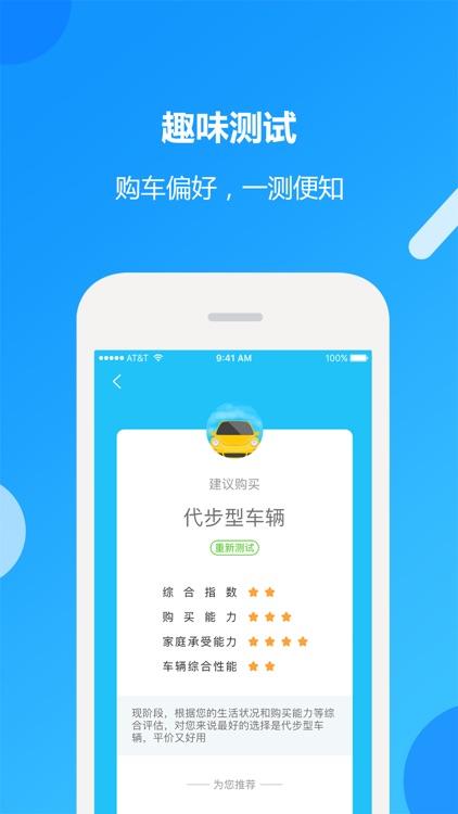 车贷计算器-用最新利率计算贷款买车的工具 screenshot-3