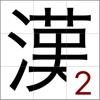 ピースを回して動かして漢字を当てるゲーム〜漢字パズル2〜 - iPhoneアプリ