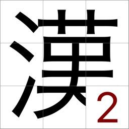 ピースを回して動かして漢字を当てるゲーム〜漢字パズル2〜