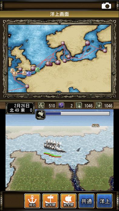 大航海時代Ⅳのおすすめ画像8
