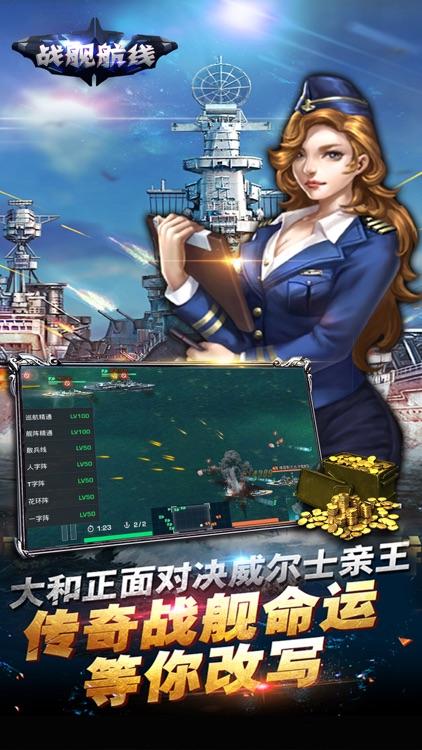 战舰航线-即时策略征服战场 screenshot-4