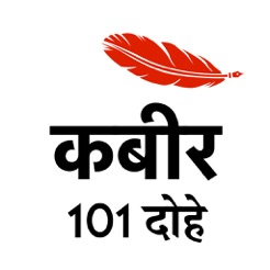 Kabir 101 Dohe with Meaning Hindi on the App Store