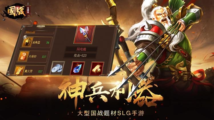 国战三国志-三国战争策略手游 screenshot-3