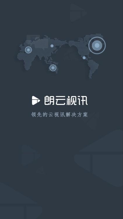 朗云视讯—视频会议无边界