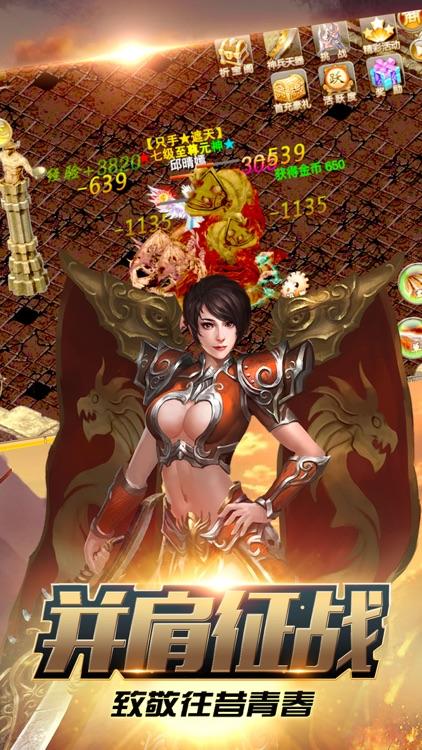 烈焰之光:超炫角色扮演动作游戏 screenshot-4
