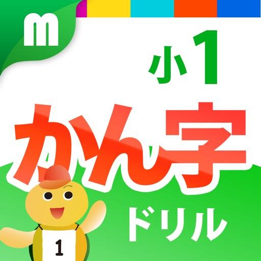小1かん字ドリル 楽しく学べる漢字シリーズ