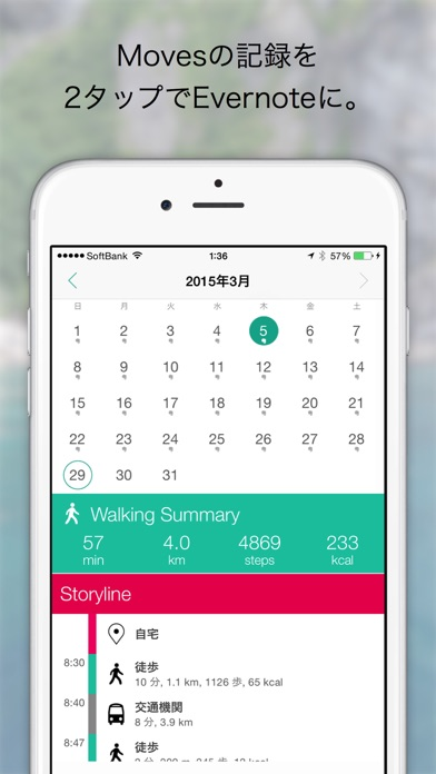 ActivityDiary for Moves - 窓用