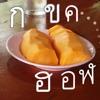 タイ語の文字のメモ - iPhoneアプリ