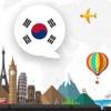 玩和学韩语