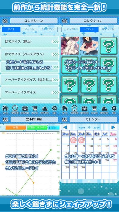 ランニング応援ゲーム ねんしょう!2+ screenshot1